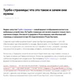 2019-12-06 23.39.15 yandex.ru 206b7247f8f8.png